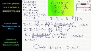Физика Источник электрической энергии с внутренним сопротивлением 0,5 Ом замкнут никелиновым