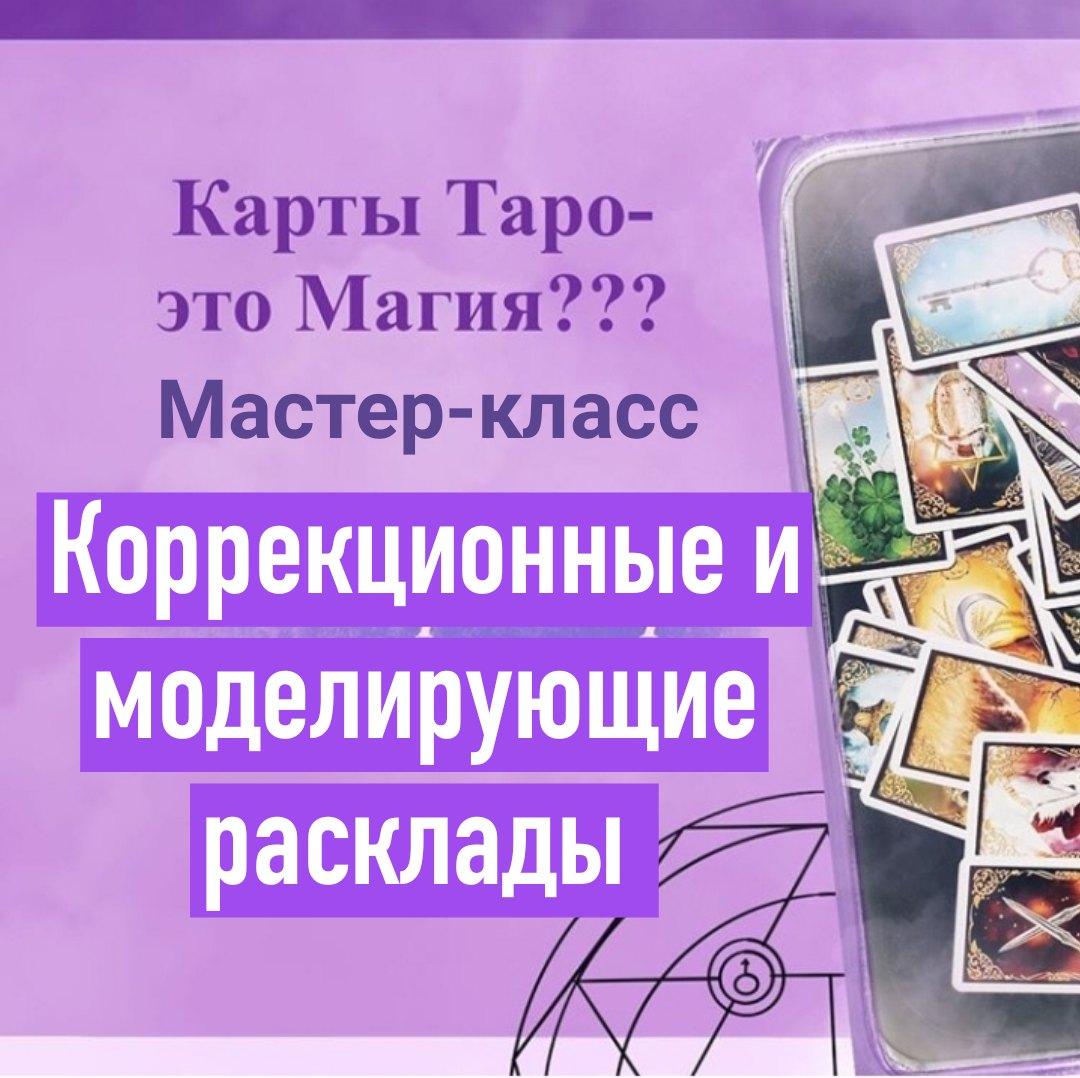 Крымская школа таро гадание на игральных картах на измену любимого онлайн