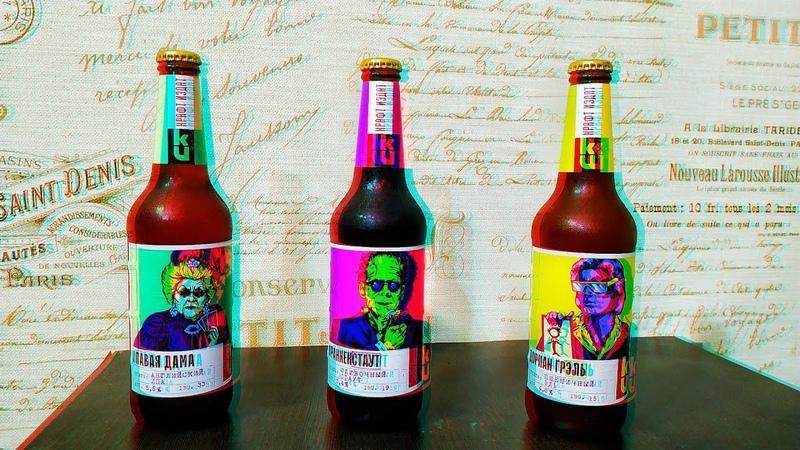 Крафт Издат ИПАвая Дама ФранкенСтаут Дориан ГрЭль Новое пиво из Красное и Белое Beer Case