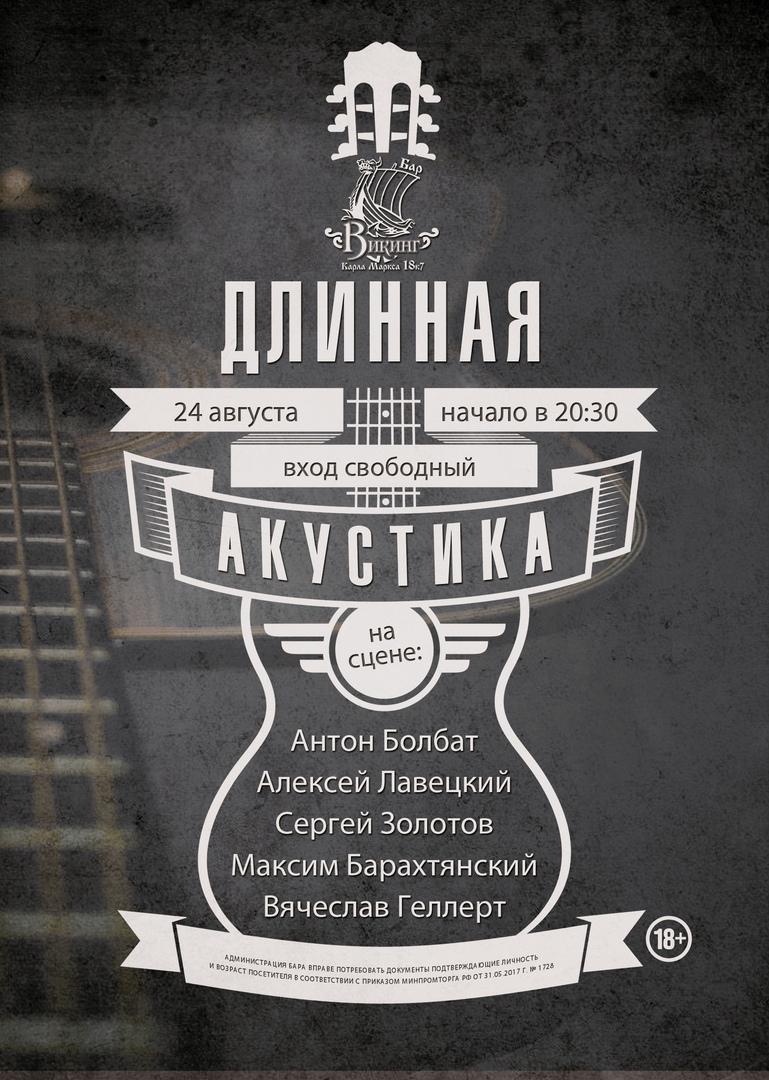 Афиша 24 августа - Длинная акустика в ВИКИНГе!