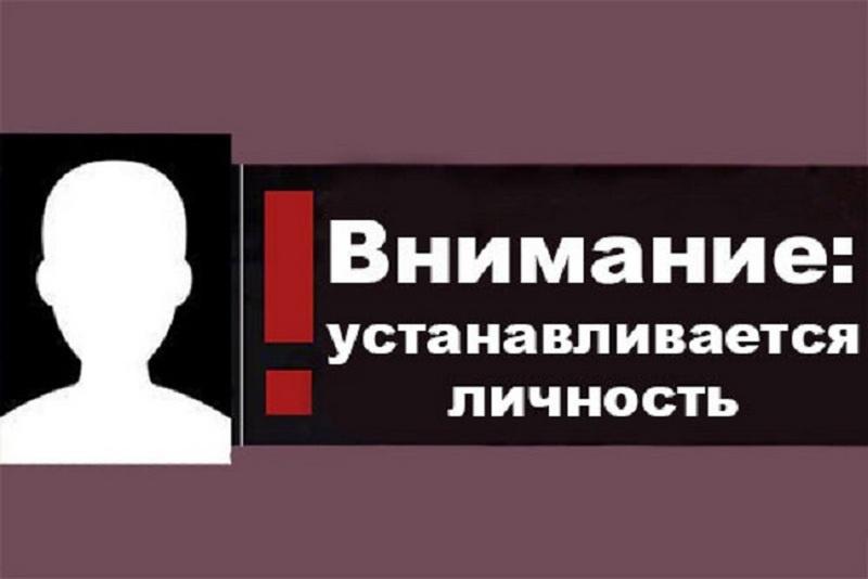 Устанавливается личность мужчины, который находился по адресу: Брест, ул. Советская, 85