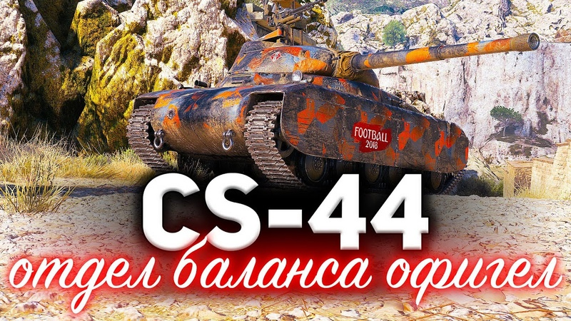 CS 44 ☀ Отдел баланса вообще офигели ☀ Творят какую то дичь