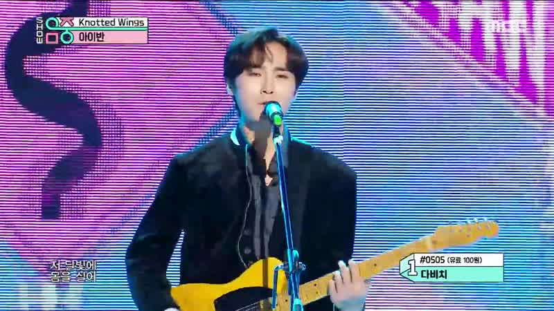 AIVAN Knotted Wings @ Music Core 191214