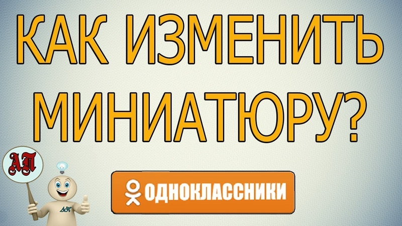 Как изменить миниатюру главного фото в Одноклассниках?