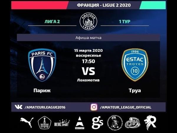Amateur League France Ligue 2 Париж Труа 1 тур