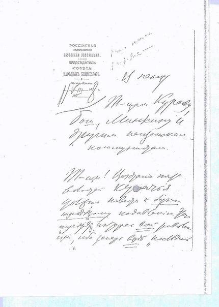 В Пензу Т-щам Кураеву, Бош, Минкину и другим пензенским коммунистам. Т-щи! Восстание пяти волостей кулачья должно повести к беспощадному подавлению. Этого требует интерес всей революции, ибо