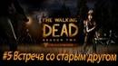 The Walking Dead Season 2 эпизод 2 меж двух огней 5 Встреча со старым другом.