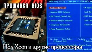 Как прошить BIOS? Прошивка биос под Xeon