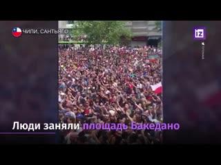 Более миллиона митингующих собрались в столице Чили