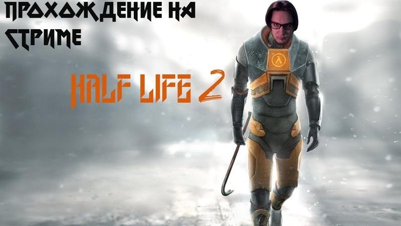 Играю в старый добрый Half life 2 😁😁😁