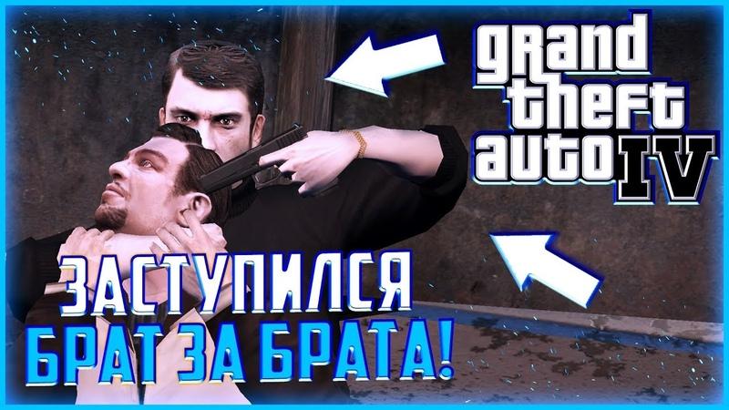ЗАСТУПИЛСЯ ЗА БРАТА НИКО БЕЛЛИК СНОВА СПАСАЕТ ШКУРУ РОМАНА ▶Прохождение 15◀ Grand Theft Auto IV