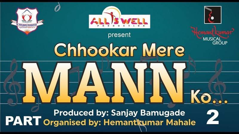 Chhookar Mere Mann Ko Part 2 by Hemantkumar Musical Group