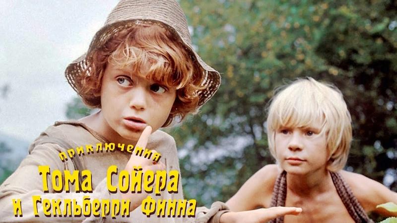 Приключения Тома Сойера и Гекльберри Финна (1981). 2 серия