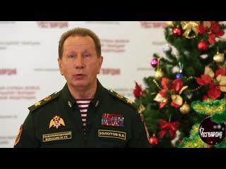 Директор Росгвардии генерал армии Виктор Золотов поздравил личный состав ведомства с наступающим Новым годом