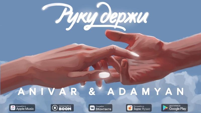 ANIVAR ADAMYAN ПРЕМЬЕРА ПЕСНИ РУКУ ДЕРЖИ