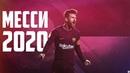 Лионель Месси Барселона голы и финты 2020