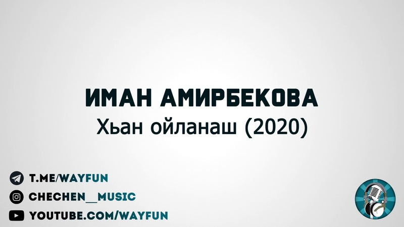Иман Амирбекова - Хьан ойланаш (2020)