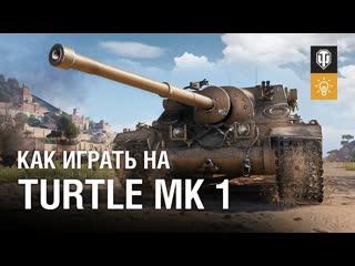 Как играть на Turtle Mk 1