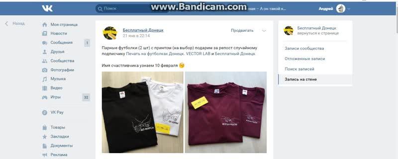 Розыгрыш 10 02 2020 (Парные футболки)