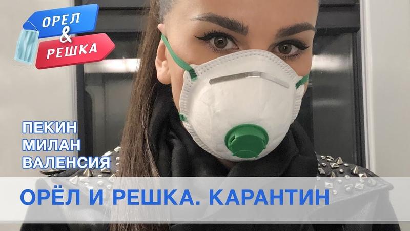 Пекин Милан Валенсия Орёл и Решка Карантин