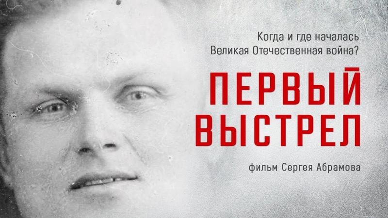 Первый выстрел Как когда и где началась Великая Отечественная война Фильм Сергея Абрамова