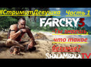 ShalambalaTV FARCRY-3 СтримитДевушка часть 1