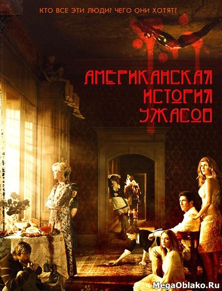 Американская история ужасов (1-9 сезоны) / American Horror Story / 2011-2019 / WEB-DLRip + WEB-DL (1080p)