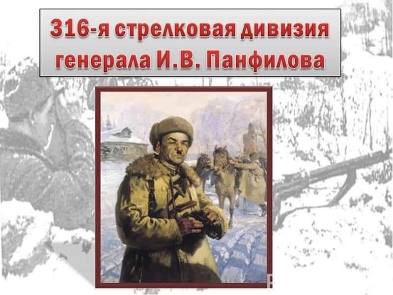 12 июля - день формирования 316-й стрелковой дивизии (8-й Гвардейской Панфиловской дивизии), которой командовал уроженец Петровска генерал-майор Иван Васильевич ПАНФИЛОВ
