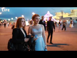 Как московские школьники отметили выпускной