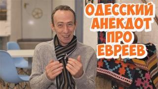 Одесский юмор! Ржачный анекдот дня про евреев!