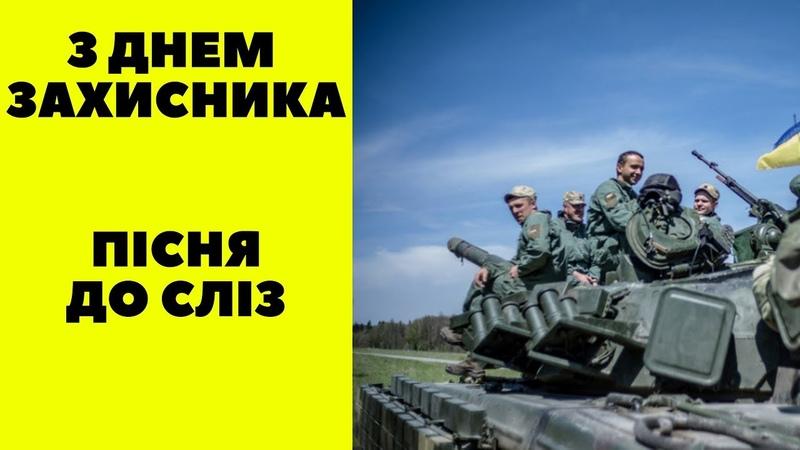 Привітання з Днем Захисника України Музичне привітання Повертайся живим