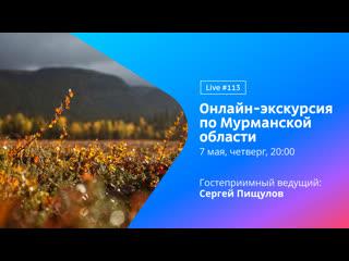 Онлайн-экскурсия по Мурманской области || Туту Live #113