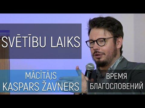 Mācītājs Kaspars Žavners Svētību laiks Время благословений 19 01 2020 LV RU