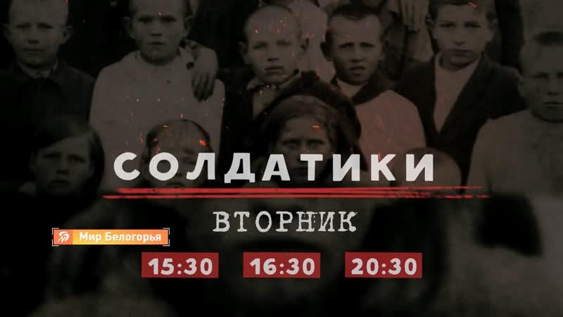 Совсем скоро Солдатики на Мире Белогорья