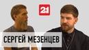 Сергей Мезенцев о Реутов ТВ, Lil Dik'e о Gazgolder и о шоу в Вечернем Урганте