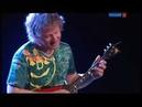 Алексей Архиповский Концерт на БИС