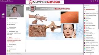 Кожа- наш дом. Л.Мазуренко. Как можно решить проблемы на коже  с продукцией  и Миссии Антирак