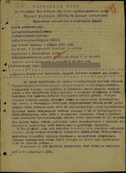Наградной лист с подробным описание подвига.