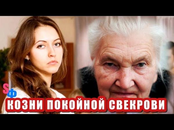 Козни покойной СВЕКРОВИ преследовали невестку пока она не сделала это…