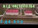 Крымский мост 21 01 2020 Чистополье здесь будут менять локомотивы Готова ли станция к приёму поездов