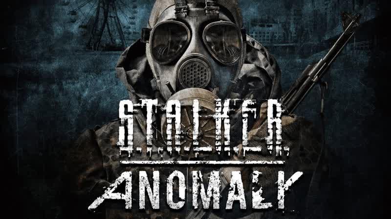Сталкер хардкорное прохождение S.T.A.L.K.E.R Anomaly 1.5.0 BETA 3.0 стрим 18
