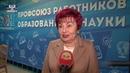 В Донецке прошла отчётно-выборная конференция профсоюза работников образования и науки ДНР