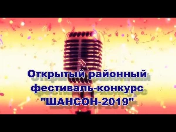 Шансон 2019 Дергачи 2 августа 2019 Номинация Я талант