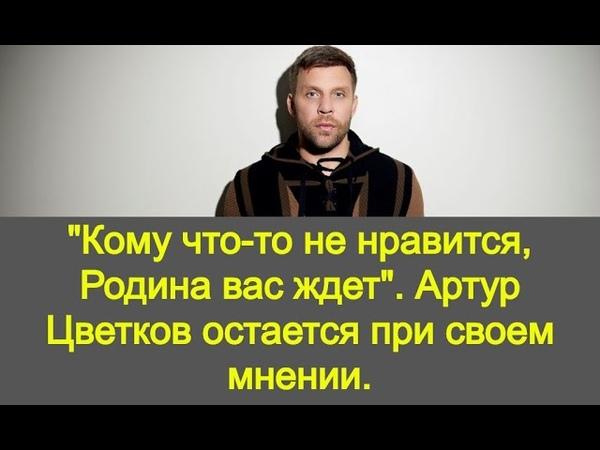 Не нравится РОДИНА ВАС ЖДЕТ так ответил Артур Цветков на СКАНДАЛ с МИГРАНТОМ из Кыргызстана