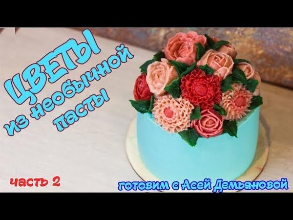 Как украсить торт Цветы и секреты фасолевой пастой ШИРОАН для Малайзийских цветов часть 2