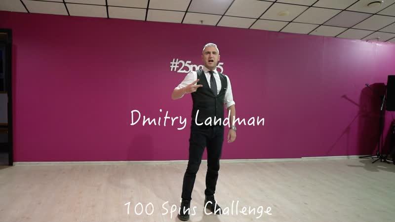 Dmitry Landman 100 spins challenge Dance Studio 25 5
