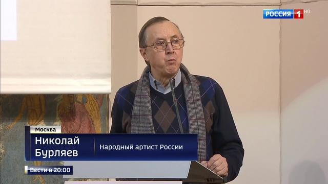 Вести в 20 00 В Москве разгорелись споры вокруг музея имени Рублева