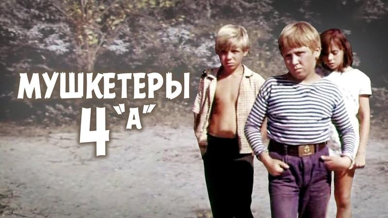 Мушкетеры 4 А (1972) @Золотая коллекция русского кино