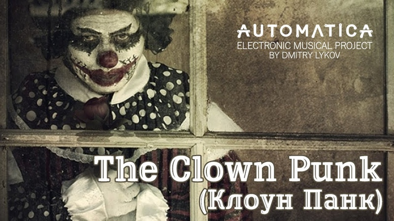 Project Automatica (by Dmitry Lykov Max Volkov) - The Clown Punk (Клоун Панк)