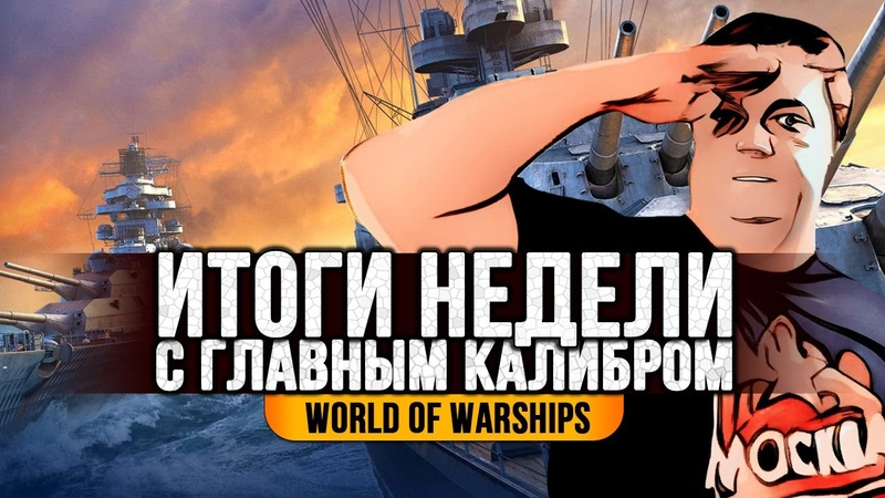 ✔️ ИТОГИ НЕДЕЛИ 👍 С ГЛАВНЫМ КАЛИБРОМ. ВЫПУСК №3 World of Warships